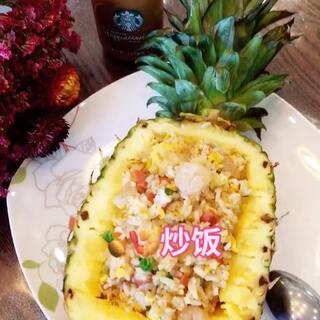 菠萝虾仁炒饭教程,隔夜米饭也...