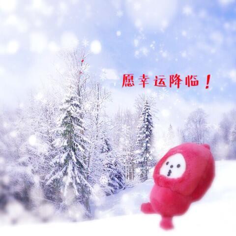 【贝贝粒视频美拍表情文】贝贝粒第十四弹开奖:@か爱康康...