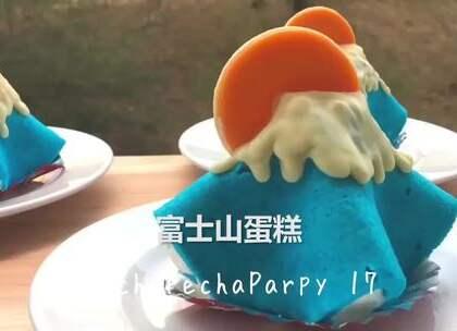 寒冷的冬季,如果能去日本看雪景该多好,囊中羞涩的摸摸裤袋,我选择了自己做一个富士山雪景的蛋糕安慰自己☺☺,就算去不成,至少我能在欣赏之后把它吃进肚子里了,这算不算阿Q精神呢😂#美食##甜品##我要上热门#