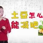 #减肥#减肥法:吃土豆能减肥吗?这样吃脂肪会找上你!#减肥经验#小心减肥变增肥!#瘦身#@美拍小助手 https://weidian.com/?userid=1251180766