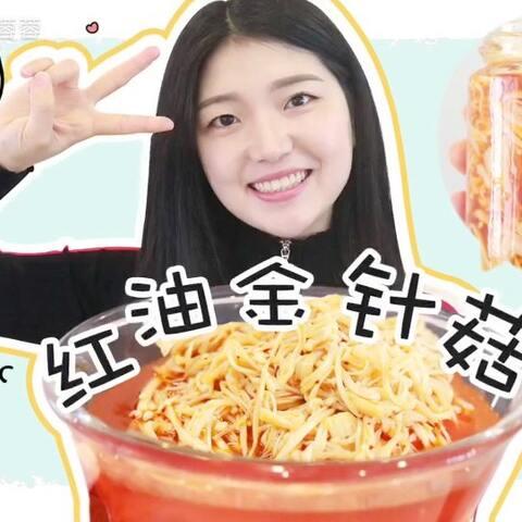 【小白和蓉蓉美拍】香辣红油金针菇~请叫我零食小能...