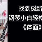 5组音学会弹唱《体面》,毫无任何基础的钢琴小白,找到5个音,立刻就会唱副歌哟!每周都会更新一首钢琴演奏教学、钢琴弹唱教学、乐理教学。谱子明天会发到公众号上。公众号:AiFuPiano 😘哈尔滨同城小伙伴到店免费租钢琴哟!#音乐##钢琴弹唱教学##前任3再见前任#