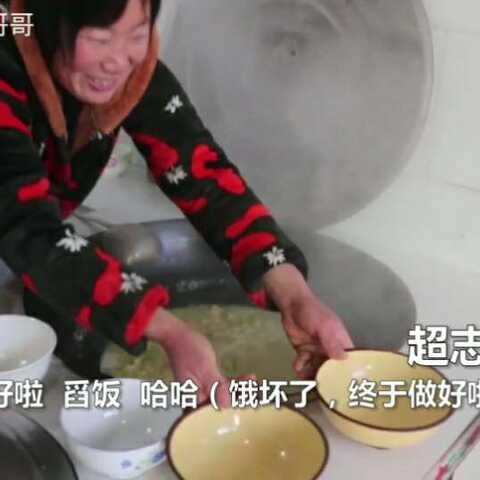 【超志哥哥美拍】#美食##家常菜#超志哥哥:河南农...