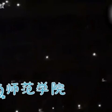 【麦兜叔叔美拍】淮南师范学院一天突然停电,有人...