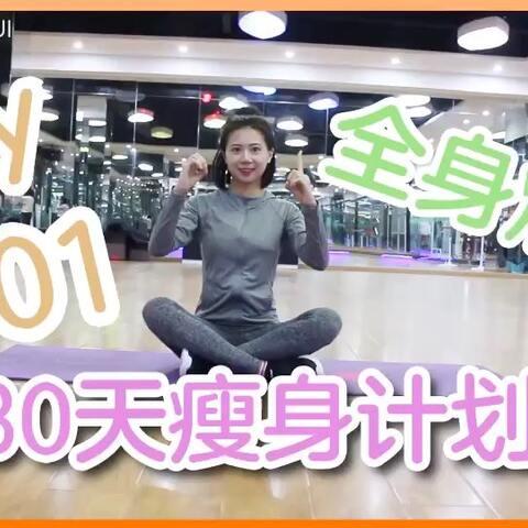 【山茶MUI美拍】30天瘦身计划 | day1 | 10分钟全...