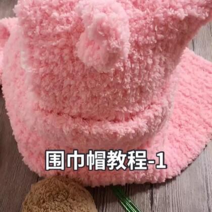 围巾帽教程-1#手工#1岁以内宝宝围巾起针12-14针。2-3岁起14针。4-6岁起16针,7-10岁起16针,11-14岁起18针,15岁以上起20针,成人款20-24针。这里仅供参考,如果喜欢围巾更宽一些的话可以多起几针,双数针单数针都可以的😊因为我织的比较长😊可以绕两圈😊所以没有织的特别宽😊