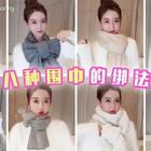 【冬日必备!8种围巾系法】 学会了可以一个星期不重样 忽略我笨笨的手和尴尬的表情🙈 技能Get了嘛?😬
