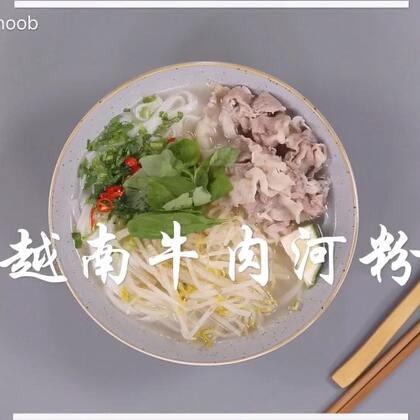 想必在国外生活或留学的小厨们对#越南牛肉粉#一定不陌生。这道美味料理,今天教你在家做~明天黄小厨noob市集广州站·冬季篇将火热开集,届时黄小厨本尊也将直播带大家逛市集,10:30我们不见不散喽~#寒冬里的美味##美食#