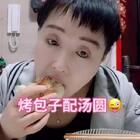#吃秀#王姐的亲蛋们😍烤包子配汤圆😜就是好吃😋想吃啥就吃啥😜生活本来就是这样简单😜淘宝店铺39390555