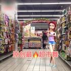 带小小陌去逛超市 哈哈 超级魔性的超市舞 你们也可以在超市来一段 哈哈 本来@我是美子陌🍀 是要和她一起跳的 结果画面太魔性了 哈哈 就还是她一个人吧 喜欢别忘了点赞转发 😉 #精选##十万支创意舞##舞蹈#