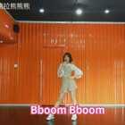#舞蹈#💫MOMOLAND-Bboom Bboom💫超级喜欢这支舞啊!跳起来超开心的!😃😃#蹦迪舞##精选#