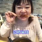 和Kiki出来逛街吃米线#吃秀#