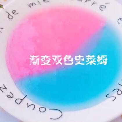 #手工#🌈双色渐变史莱姆🌈混合它们两的时候是最爽的时候,你们猜粉色和蓝色完全混合后是什么颜色👻👻👻?#史莱姆#