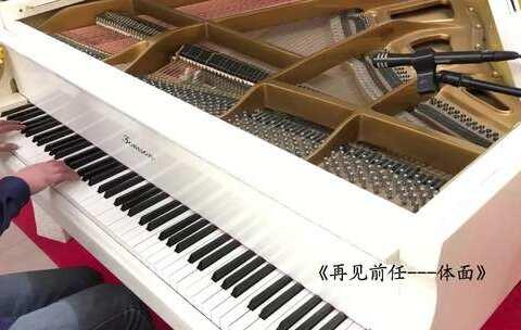 音乐 再见前任 体面 ,钢琴的和弦持续在轻敲着,娓娓道 音乐视频 悠悠琴韵的美拍