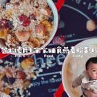 时下非常流行的谷物麦片来啦🔆一口口都是惊喜🔆搭配牛奶、酸奶、水果做早餐再合适不过啦!这期薯片又有吃的了啦哈哈哈没想到薯片竟然也这么喜欢💛#美食#(从评论里捉3位小可爱送视频同款密封罐哟~下周@薯片和miu里公布哟)#日志##寒冬里的美味#对啦,宝宝们还有什么想学的美食评论告诉我呀💜
