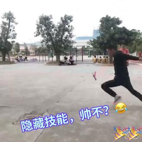 """【树嵩老师美拍】😋哈哈,刷新下""""新技能""""哟,好..."""
