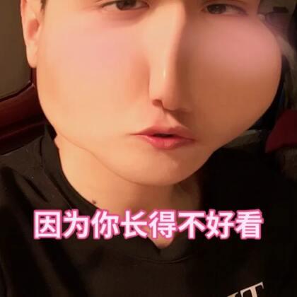 #只要你长得帅##魔法涂鸦##精选#