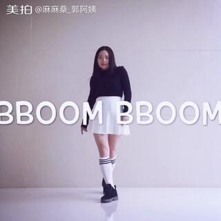 #舞蹈# 💥Momoland-Bboom Bboom💥 蹦蹦蹦~蹦迪舞!其实我还蛮喜欢这种复古风的调调,毕竟我是郭阿姨,哈哈😝#momoland - bboom bboom##bboom bboom#