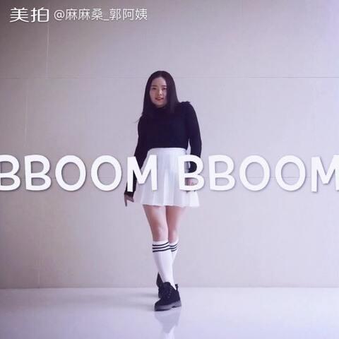 【麻麻桑_郭阿姨美拍】#舞蹈# 💥Momoland-Bboom Bboom...