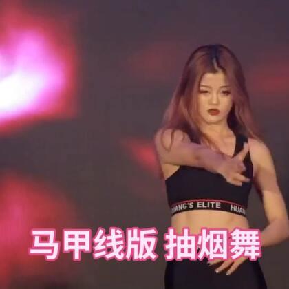 这次的#抽烟舞#,你给几分?😉【福利】:点赞+评论+转发,从中抽取两名幸运宝贝,送视频中喵静同款的Huang's Elite服饰套装🤞🏻#舞蹈##我要上热门#@美拍小助手 @舞蹈频道官方账号