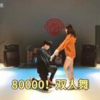 🔥全网最火《80000!》双人完整版舞蹈,与@Acrush_冯舆轩x 的首次合作,❤️喜欢要点赞哦!#舞蹈##精选# 19岁的第一天🎂今后会更加努力💪感恩,知足。