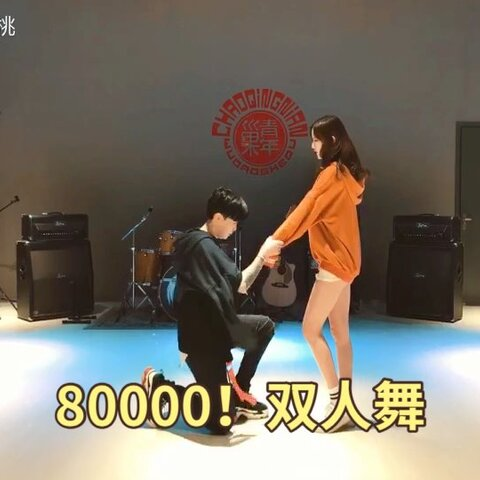 【宸荨樱桃美拍】🔥全网最火《80000!》双人完整...