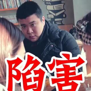 我是被陷害的#热门##我要上热门##搞笑#