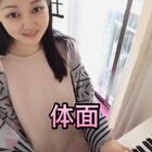 #音乐##钢琴##体面#这首歌也超好听的!可我还只会唱这一段😂😊《前任3》俩首歌的谱子都分享在同名微博...小伙伴赶紧抱走😊