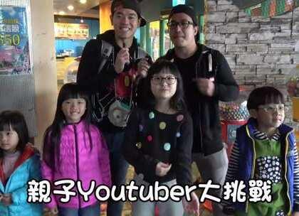 台中麗寶樂園-親子Youtuber大挑戰 #寶寶#