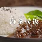 #海参捞饭#口口都是胶原蛋白,高级!#美食##粤菜#