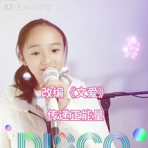 【小女子萱美拍】#音乐#好多朋友让我唱#文爱#这首...