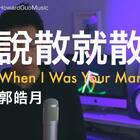 有没有想到可以用Bruno Mars的歌唱「說散就散」😜#說散就散##前任3再见前任##翻唱#@音乐频道官方账号 @美拍小助手