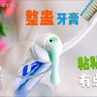 整蛊牙膏⭐⭐⭐把牙膏史莱姆放进牙膏,这玩笑会被打吗?牙膏史莱姆很安全,就是有点咸…#手工##牙膏泥##自制史莱姆#购买学长同款的史莱姆和粘土手工制作材料,点后面看👉https://shop59172392.m.taobao.com