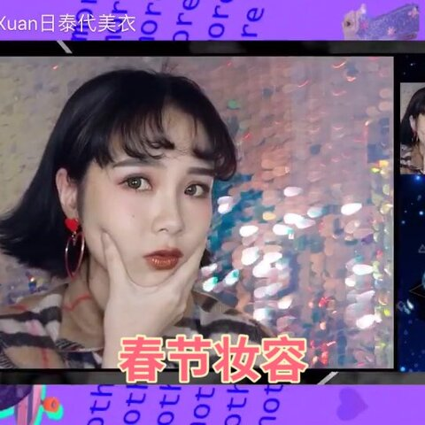 【1anYanXuan代购&定制美拍】今天我生日 这个也可以是寿星妆...