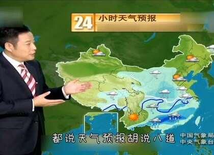 山东方言爆笑播报天气预报,被主持人一本正经搞笑惊呆了#我要上热门##搞笑#
