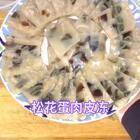 #美食#松花蛋肉皮冻,为了拍的更详细点时间太长,只能把语速加快~#美食频道官方号##美食频道##年夜饭#