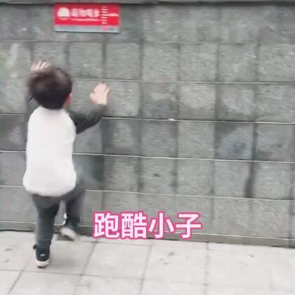 徒手攀爬、跑酷小子#宝宝##我要上热门#@美拍小助手