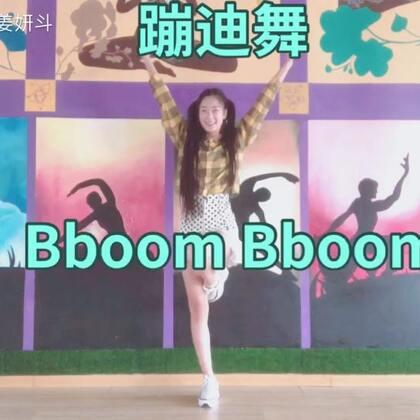 虽然还在发烧😔但周六不能不更新#舞蹈#这次#momoland - bboom bboom#蹦迪舞带给你们🙈走的是joe 位大家记得多多点赞+评论+转发,25万粉丝福利你们想要什么🙈