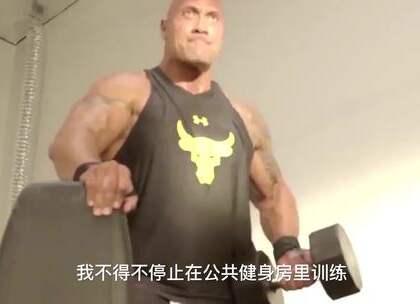 巨石强森揭秘完美身材的锻炼方式,没有天生的强者#巨石强森##勇敢者游戏#