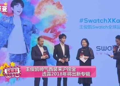王俊凯帅气西装来沪捞金 透露2018年将出新专辑