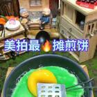 摊煎饼#美食##迷你厨房##我要上热门@美拍小助手#@小冰 @美拍精选官方账号
