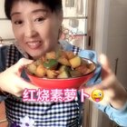 #直播做饭#王姐的亲蛋们😍老爸喜欢吃萝卜😜今天做了红烧素萝卜教程来报到啦😜感谢🙏亲蛋们对王姐的关心感谢🙏淘宝店铺39390555