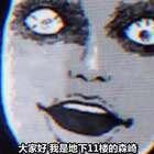 [上集]【漫画·拯救世界】大家好我是地下11楼的森崎,本期给大家介绍伊藤润二的经典作品《富江--泉泽月子篇》,喜欢记得关注一下哟!