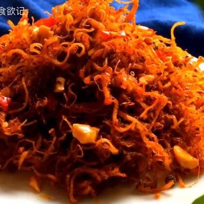 #寒冬里的美味##美食#火烧鸡丝#小鱼儿私房菜#