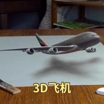 这个飞机为啥飞不起来😂😂😂