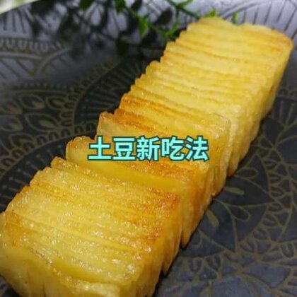 🐤土豆新吃法,最后可以加一些烧烤粉。喜欢这个教程就点赞关注吧。#美食##家常菜##寒冬里的美食#需要同款不粘锅,可以加主页微信购买