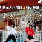 #吴亦凡赵丽颖想你##我要上热门@美拍小助手# 小清新 表白舞,喜欢的点赞支持我们哟。谢谢大家
