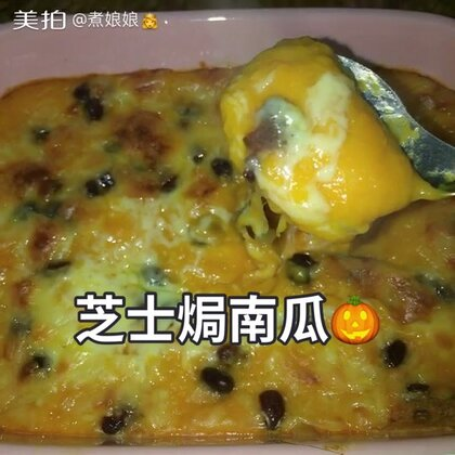 #美食##热门#如果你想要芝士拉丝 然后很软那种 那就烤十分钟,像我这样的话就烤15分钟、非常好吃 奶香味十足😍