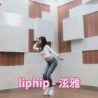 #舞蹈##泫雅lip&hip# 更新喽!#lip & hip#完整版 泫雅的舞总是那么性感 拍视频很幸苦哒 需要你们多点鼓励😋