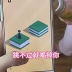#跳一跳现实版##魔法涂鸦##精选#跳跳上身……😂